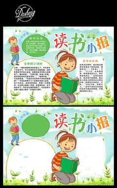 读书小报儿童电子小报