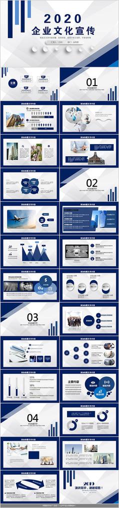 蓝色企业文化宣传PPT模板
