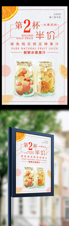第二杯半价饮品海报设计