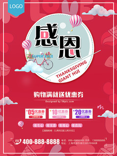 红色清新感恩海报设计