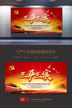 三严三实党政展板