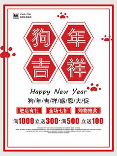 红白简约狗年吉祥新年海报