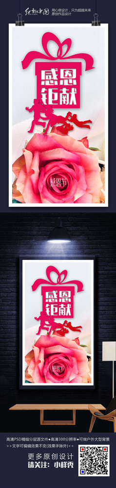 感恩有礼感恩节海报设计素材
