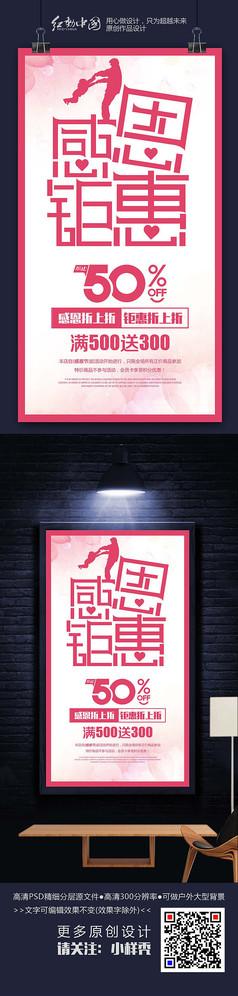 感恩钜惠感恩节日活动海报