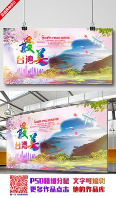 最美台湾印象旅游海报