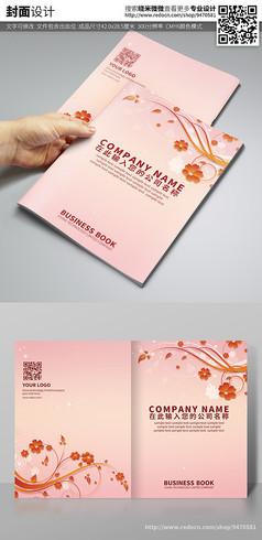 清新花朵画册封面设计