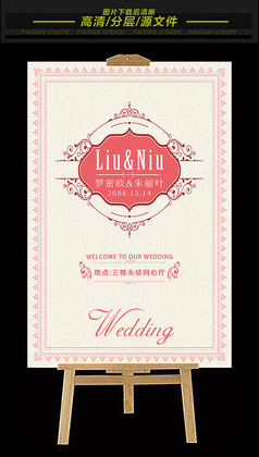 粉色婚礼水牌