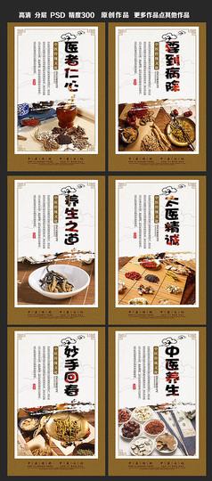 古典传统中医文化展板设计