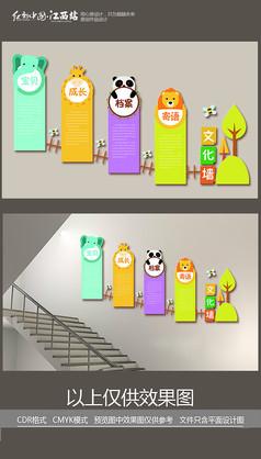 卡通动物幼儿园楼梯文化墙