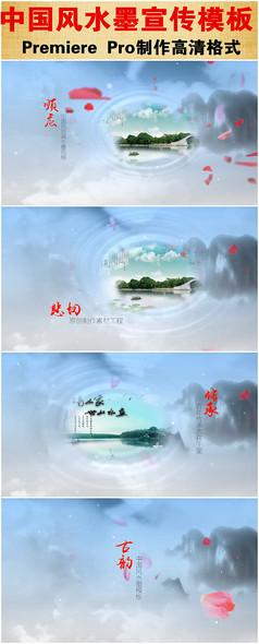 PR中国风水墨宣传片视频模板