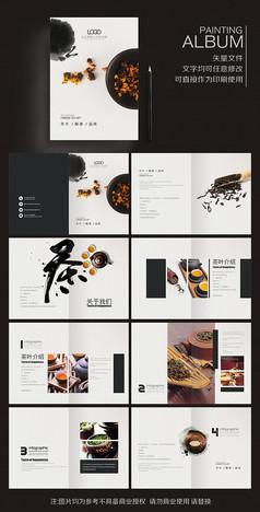 简洁中国风茶叶画册