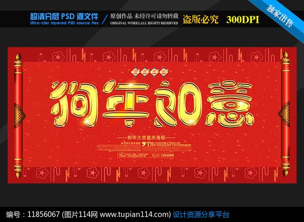 红色喜庆狗年如意宣传海报