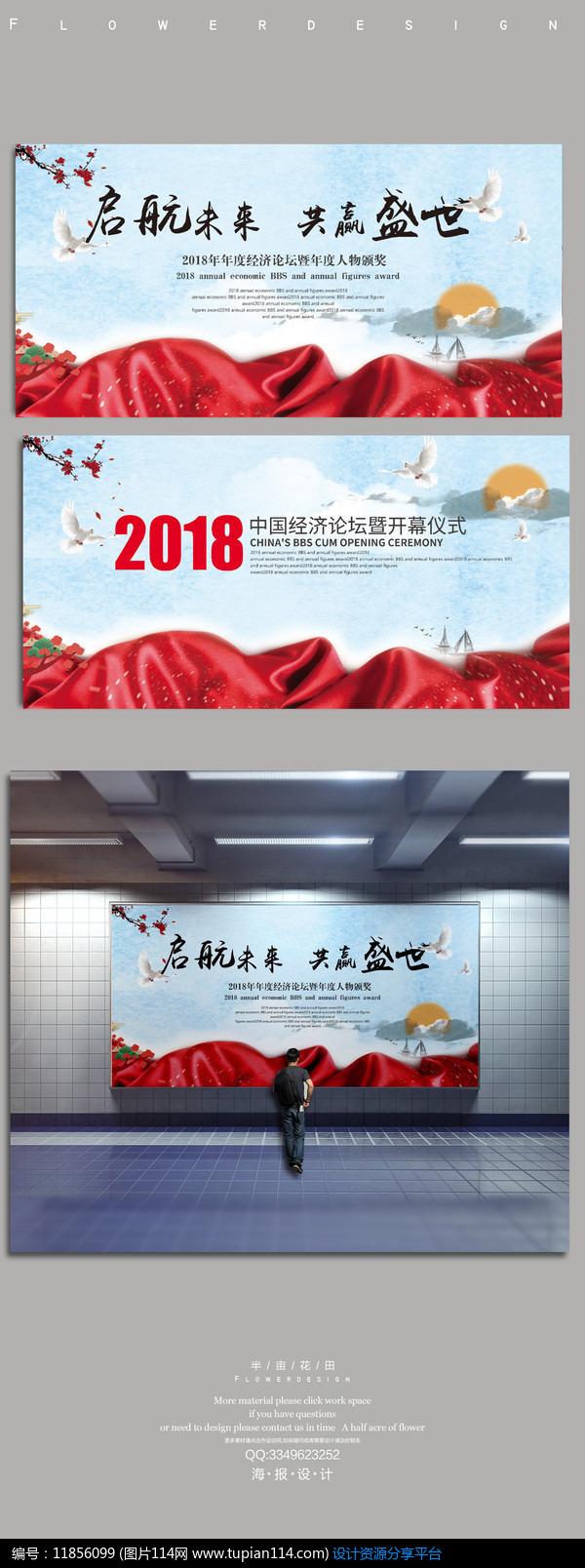 2018会议背景板设计