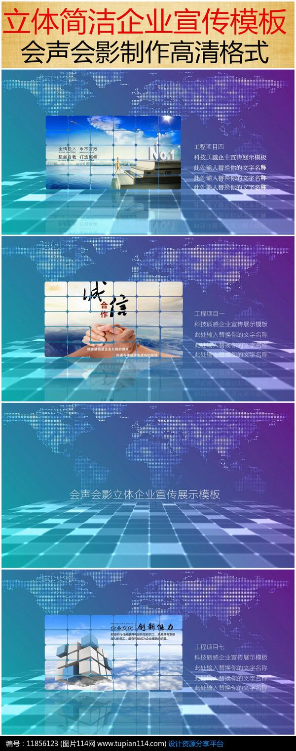 会声会影企业图文宣传展示视频模板