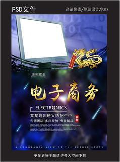 电子商务海报宣传海报设计