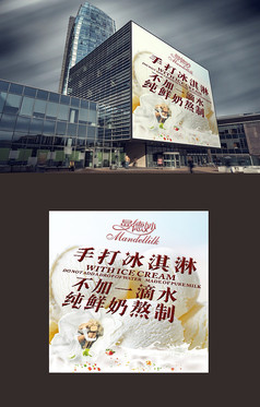 简欧风格冰淇淋推广广告设计