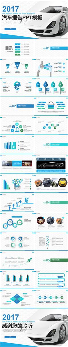 2017年汽车广告PPT模板
