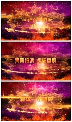 edius企业年会震撼字幕视频设计