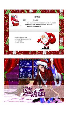 动漫喜庆圣诞节邀请函
