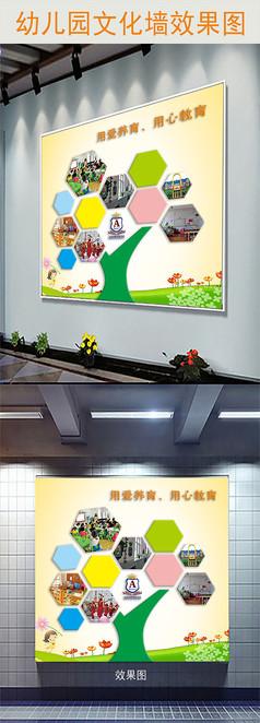 幼儿园主题文化墙