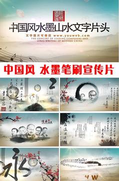 中国风水墨宣传片开场