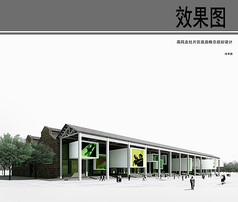 南风古灶片区改造建筑效果图