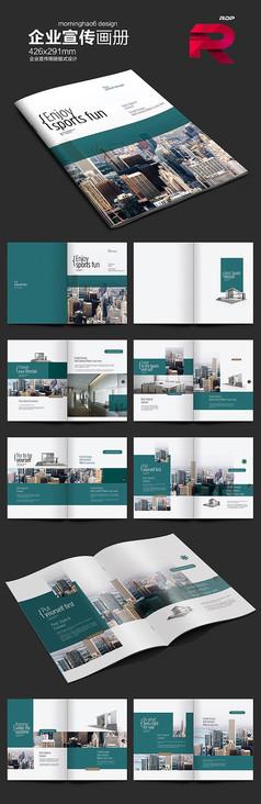 时尚地产画册版式设计