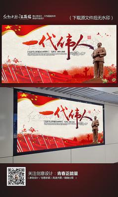 一代偉人紀念毛主席誕辰展板