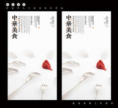 餐饮创意海报设计