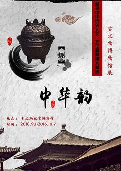 中国风古代文物展览宣传海报