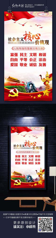 炫彩社会主义核心价值观展板