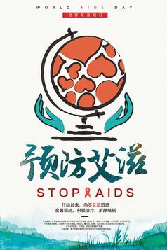 世界艾滋病宣传海报