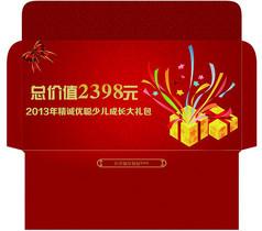 礼包红包信封广告包装设计图
