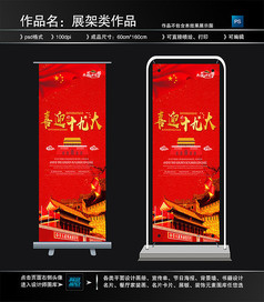 中国红展架设计