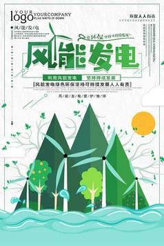 风能发电环保海报
