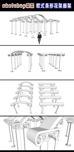 欧式条形花架廊架su模型