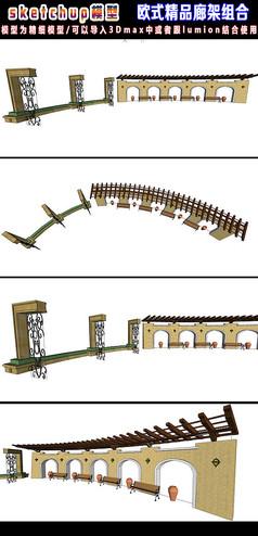欧式精品廊架组合su模型