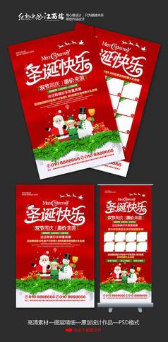 整套圣诞节促销宣传单