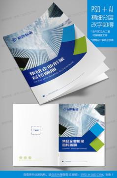 集团品牌公司企业画册封面模板