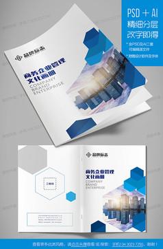 简约建筑开发科技企业画册封面