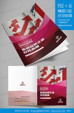 投资理财加盟招商企业画册封面