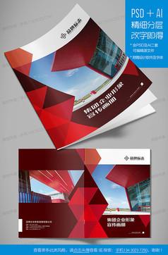 红色展览建筑企业画册封面模板