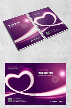 婚庆紫色弧线封面