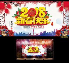 2018狗年新春快乐海报晚会