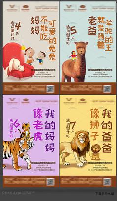 创意动物亲子活动卡通海报