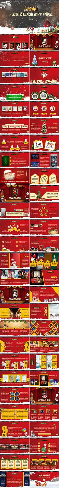 圣诞节狂欢主题ppt模板