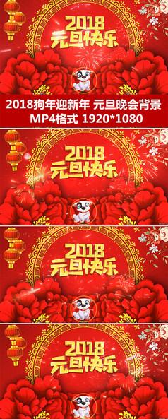 2018元旦快乐狗年视频