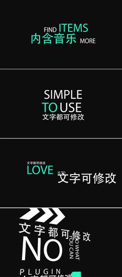 字幕标题排版动画模板