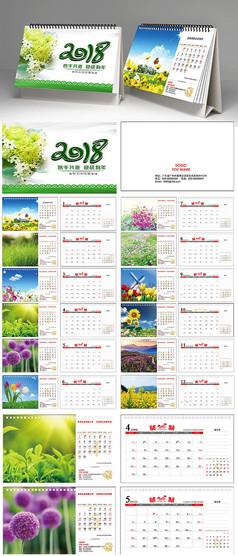 2018绿色环保台历