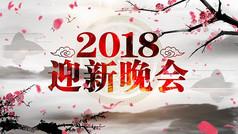 2018狗年水墨晚会AE模板